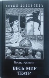 Книга Весь мир театр