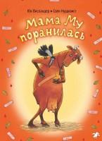 Книга Мама Му поранилась