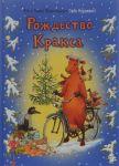 Книга Рождество Кракса