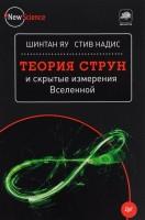 Книга Теория струн и скрытые измерения Вселенной