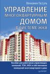 Книга Управление многоквартирным домом в системе ЖКХ