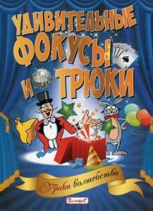 Книга Удивительные фокусы и трюки. Уроки волшебства