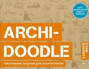 Книга Archi-Doodle. Креативные задания для архитекторов