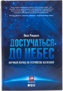 Книга Достучаться до небес: Научный взгляд на устройство Вселенной