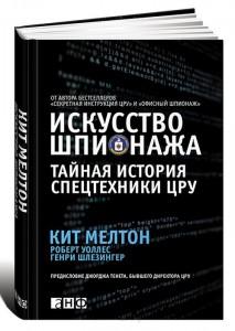 Книга Искусство шпионажа. Тайная история спецтехники ЦРУ