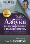 Книга Азбука инвестирования в недвижимость