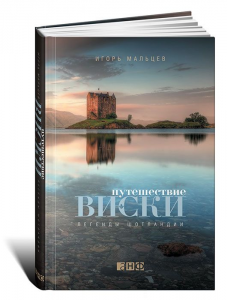 Книга Путешествие виски. Легенды Шотландии