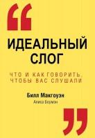 Книга Идеальный слог