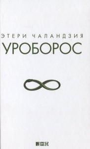 Книга Уроборос