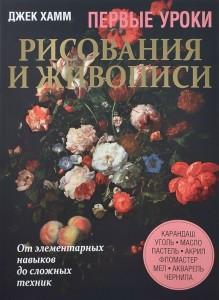 Книга Первые уроки рисования и живописи. Натюрморт