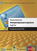 Книга Банковские микропроцессорные карты