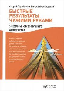 Книга Быстрые результаты чужими руками. 3-недельный курс эффективного делегирования
