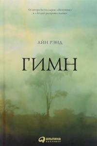 Книга Гимн