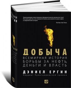 Книга Добыча. Всемирная история борьбы за нефть, деньги и власть