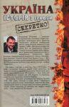 фото страниц Україна. Історія з грифом 'Секретно' #4