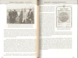 фото страниц Україна. Історія з грифом 'Секретно' #2