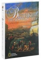 Книга Великие первопроходцы с древнейших времен до наших дней