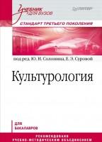 Книга Культурология