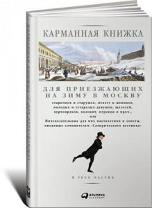 Книга Карманная книжка для приезжающих на зиму в Москву