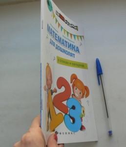 фото страниц Математика для дошколят в стихах и загадках #3