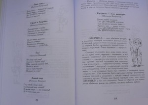 фото страниц Математика для дошколят в стихах и загадках #5