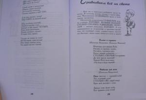 фото страниц Математика для дошколят в стихах и загадках #4