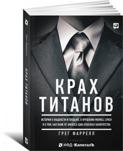 Книга Крах Титанов. История о жадности и гордыне, о крушении Merrill Lynch и о том, как Bank of America едва избежал банкротства