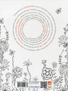 фото страниц Крылья мечты. Медитативная раскраска для взрослых #6