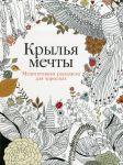 Книга Крылья мечты. Медитативная раскраска для взрослых
