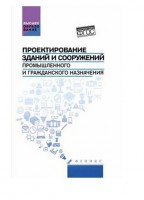 Книга Проектирование зданий и сооружений промышленного и гражданского назначения
