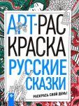 Книга Арт-раскраска 'Русские сказки'