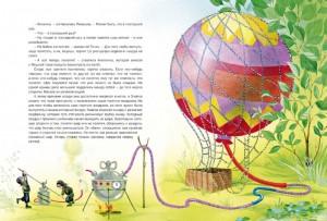 фото страниц Большая книга Незнайки #3