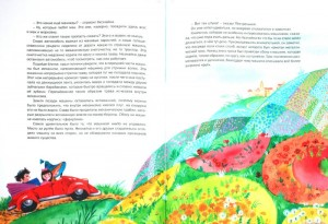 фото страниц Большая книга Незнайки #2