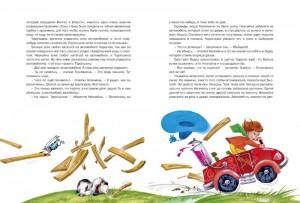 фото страниц Большая книга Незнайки #4