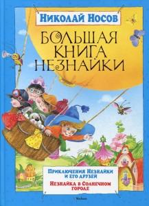 Книга Большая книга Незнайки