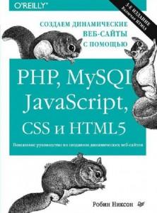 Книга Создаем динамические веб-сайты с помощью PHP, MySQL, JavaScript, CSS и HTML5. 3-е изд