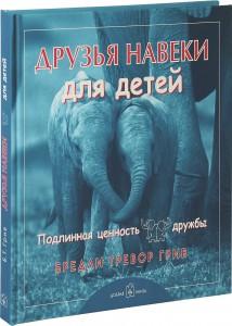 Книга Друзья навеки... для детей