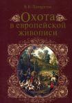 Книга Охота в европейской живописи
