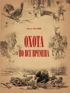 Книга Охота во все времена
