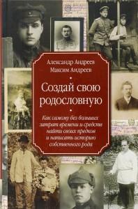 Книга Создай свою родословную