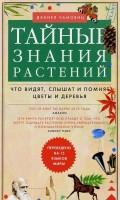 Книга Тайные знания растений. Что видят, слышат и понимают цветы и деревья