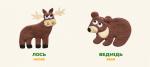 фото страниц Лісові звірі / Forest animals #4