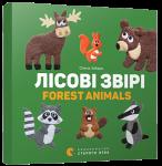 Книга Лісові звірі / Forest animals