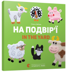 Книга На подвір'ї. In the yard