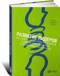 Книга Развитие лидеров. Как понять свой стиль управления и эффективно общаться с носителями иных стилей