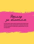 фото страниц Енциклопедія для дівчат. 100 секретів краси #2