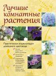 Книга Лучшие комнатные растения. Практическая энциклопедия домашнего цветовода