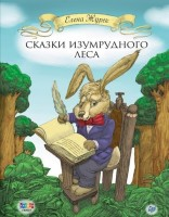 Книга Сказки Изумрудного Леса