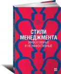 Книга Стили менеджмента. Эффективные и неэффективные