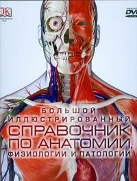Книга Большой иллюстрированный справочник по анатомии, физиологии и патологии (с DVD)